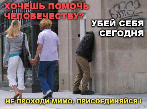 Антифлешмоб: Убить всех людей!